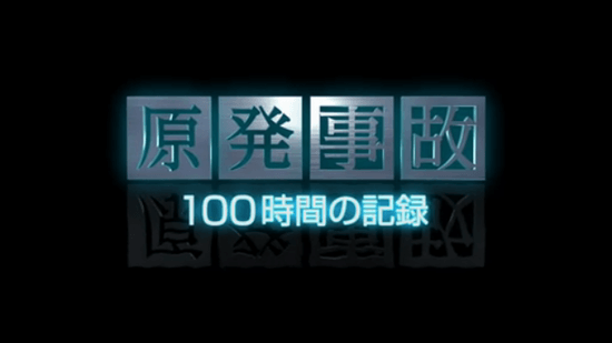 原発事故 100時間の記録