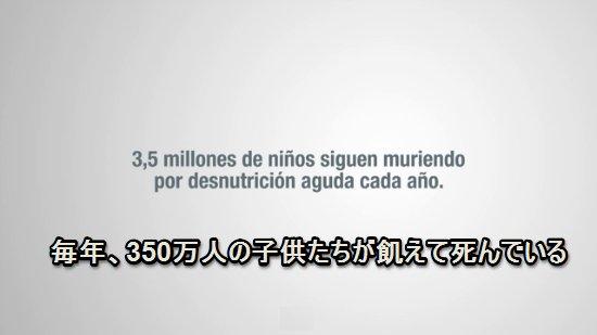 毎年、350万人の子供たちが飢えて死んでいる