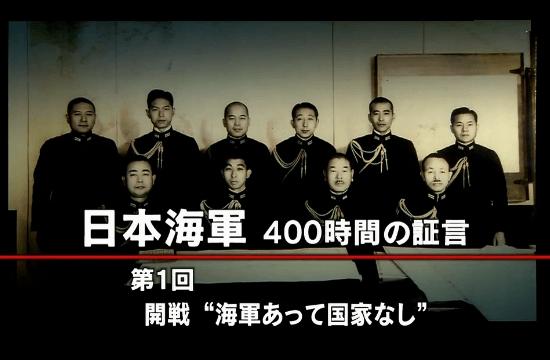 日本海軍 400時間の証言