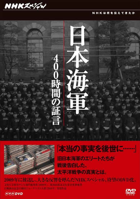 NHKスペシャル 日本海軍 400時間の証言 DVD-BOX