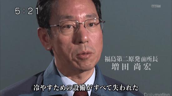 福島第二原発 前所長 増田尚宏 「冷やすための設備がすべて失われた」