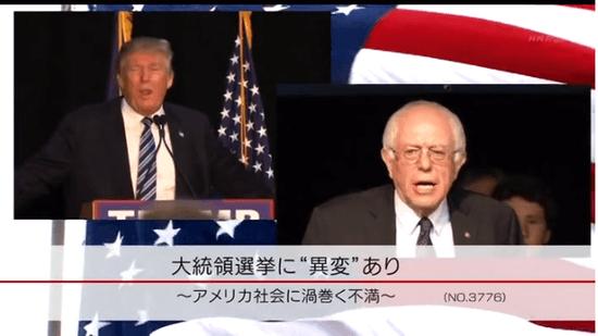 """大統領選挙に""""異変""""あり 〜アメリカ社会に渦巻く不満〜"""