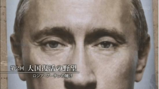 第2回 「大国復活の野望 ~ロシア・プーチンの賭け~」