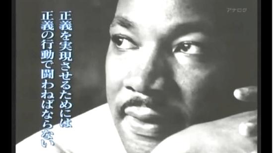 キング牧師 「私には夢がある いつの日か―」