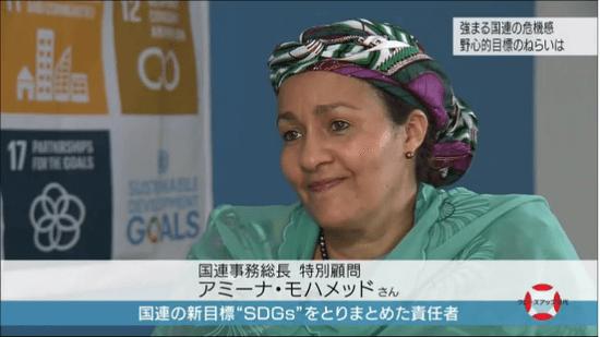 国連事務総長 特別顧問 アミーナ・モハメッドさん