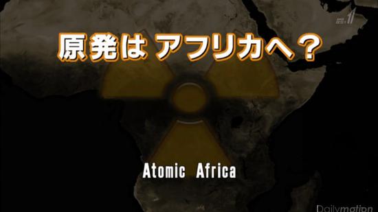 原発は アフリカへ? Atomic Africa