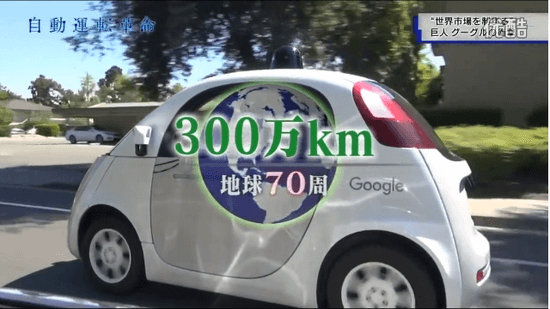 市街地を走行するGoogleの自動運転車