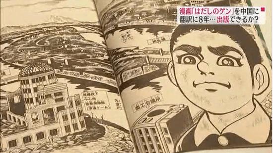漫画「はだしのゲン」 核保有の中国で出版なるか?