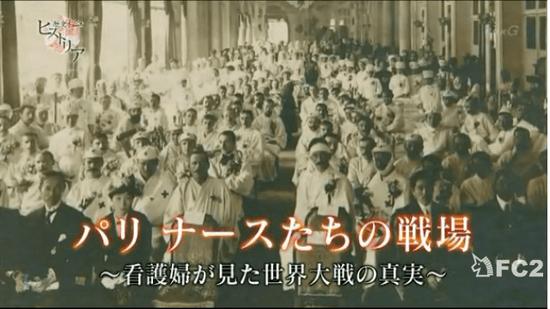 パリ ナースたちの戦場 ~看護婦が見た第1次世界大戦の真実~