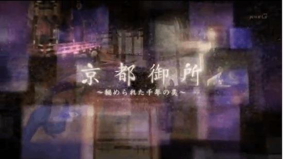 京都御所 ~秘められた千年の美~