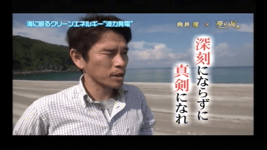 中野訓雄さん 「深刻にならずに真剣になれ」