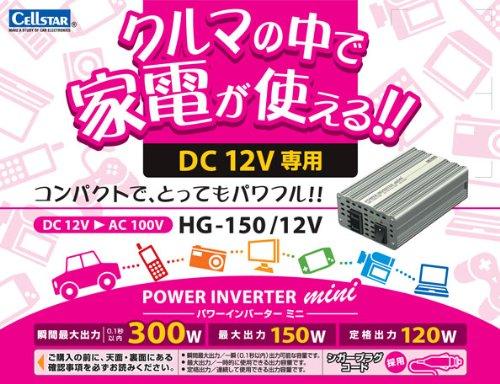 クルマの中で家電が使える!!DC 12V 専用 POWER INVERTER mini(パワーインバーター ミニ)