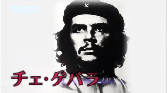 チェ・ゲバラ (Che Guevara)