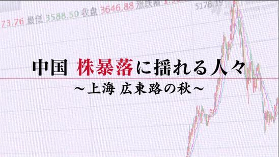 中国 株暴落に揺れる人々 ~上海 広東路の秋~