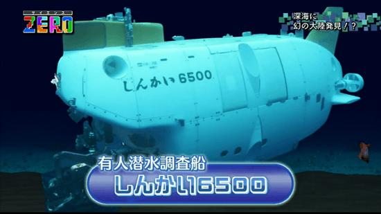 有人潜水調査船 しんかい6500