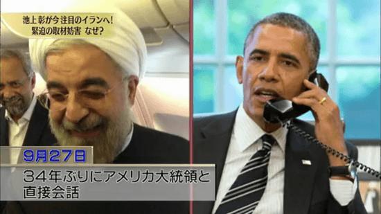 2013年9月27日 34年ぶりにアメリカ大統領と直接会話