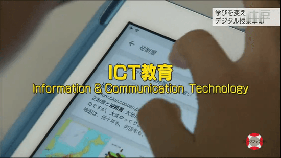 ICT教育 (Information & Communication Technology)