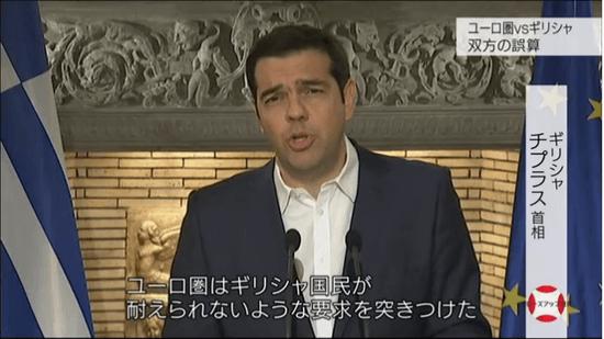 ユーロ圏はギリシャ国民が耐えられないような要求を突きつけた/ギリシャ・キプロス首相