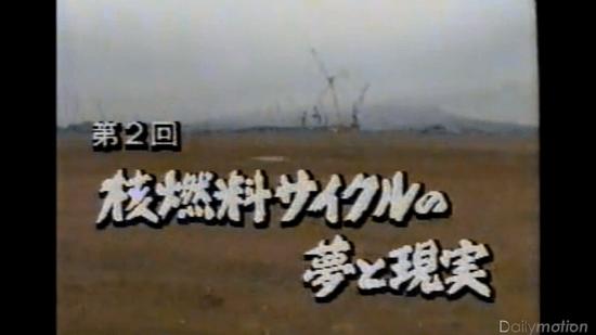 核燃料サイクルの夢と現実