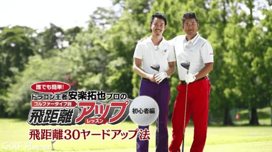 ドラコン王者・安楽拓也プロによる飛ばしのレッスン 【初心者編】
