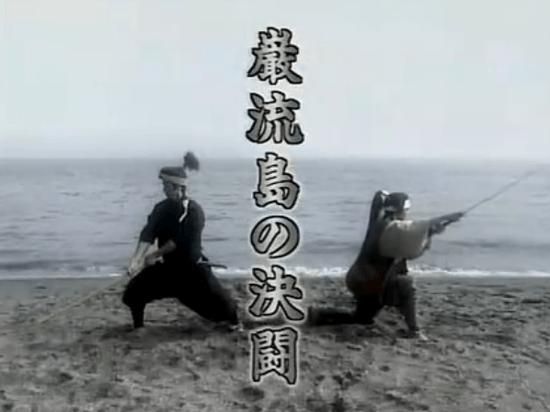 巌流島の決闘