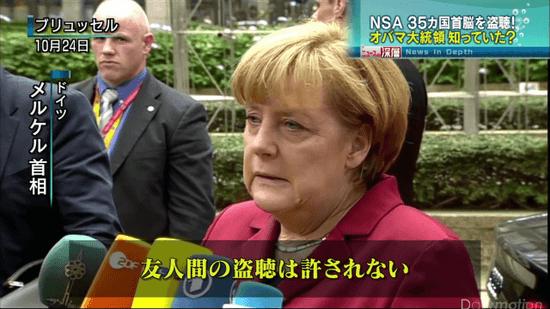 ドイツ・メルケル首相 「友人間の盗聴は許されない」