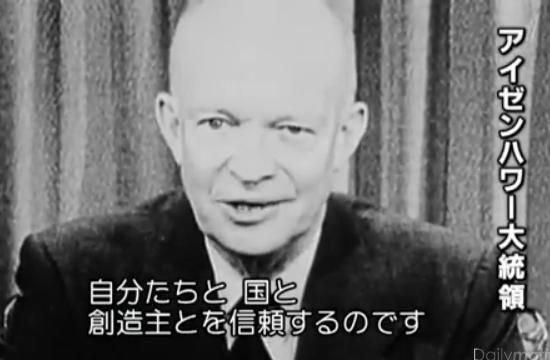 アイゼンハワー大統領
