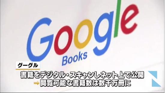 グーグル 書籍をデジタル・スキャンしネット上で公開 閲覧可能な書籍数は数千万冊に