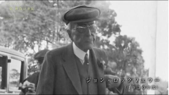 ジョン・ロックフェラー (1930年代)