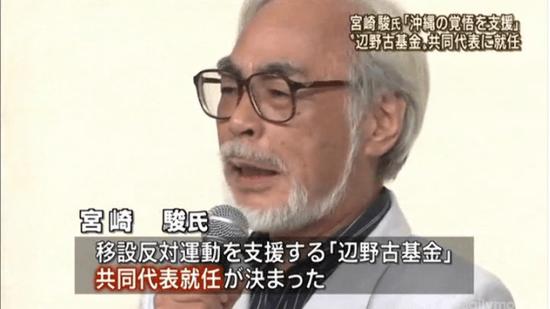 宮崎 駿氏 移設反対運動を支援する「辺野古基金」共同代表就任が決まった