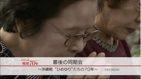 """最後の同期会 ~沖縄戦 """"ひめゆり""""たちの70年~"""