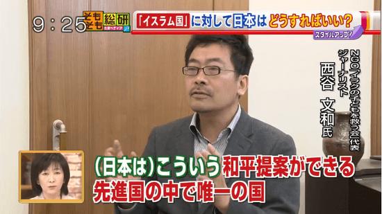 西谷文和氏 「(日本は)こういう和平提案ができる先進国の中で唯一の国」