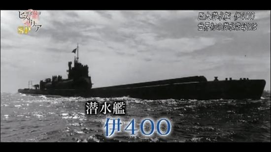 巨大潜水艦 伊400