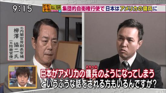 日本がアメリカの傭兵のようになってしまう、というふうな話をされる方もいるんですが?