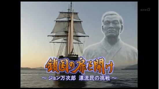 鎖国の扉を開け ~ジョン万次郎 漂流民の挑戦~