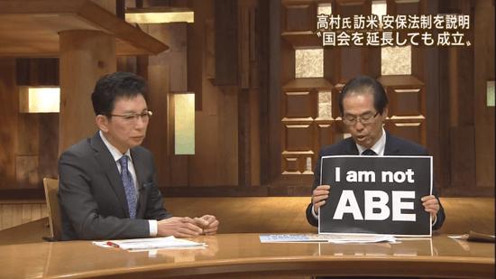 「I am not ABE」のフリップを掲げる 古賀茂明氏