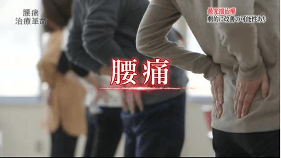 NHKスペシャル「腰痛・治療革命 ~見えてきた痛みのメカニズム~」