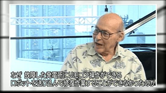 マービン・ミンスキー 「なぜ 故障した発電所にリモコン操作ができるロボットを送り込んで修復作業することができなかったのか」