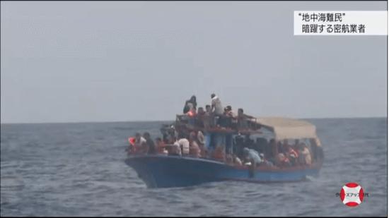 """""""地中海難民"""" ~EU揺るがす人道危機~"""
