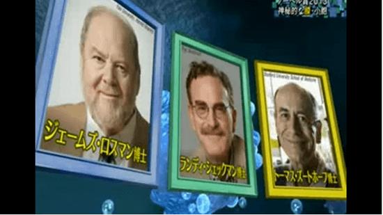 ジェームズ・ロスマン博士 ランディ・シェックマン博士 トーマス・ズートホーフ博士