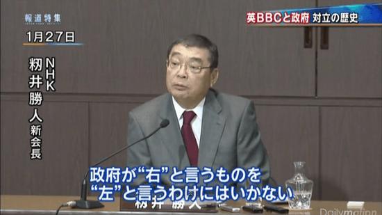 """NHK 籾井勝人(もみいかつと) 新会長 「政府が """"右"""" と言うものを """"左"""" と言うわけにはいかない」」"""