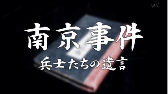 南京事件 兵士たちの遺言