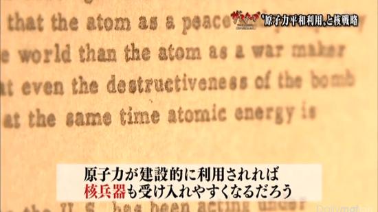 原子力が建設的に利用されれば、核兵器も受け入れやすくなるだろう