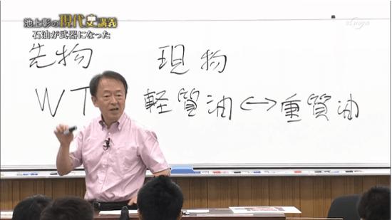 池上彰の現代史講義 第12回 石油が武器になった