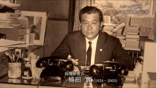 総理秘書官 楠田實(くすだみのる) (1924-2003)
