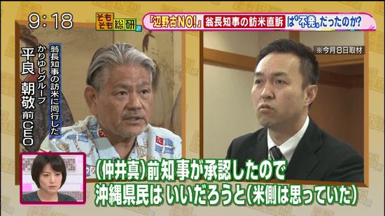 (仲井真)前知事が承認したので沖縄県民はもういいんだろうと(米側は思っていた)