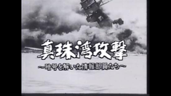 真珠湾攻撃 ~暗号を解いた情報部員たち~
