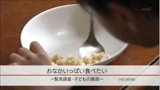 おなかいっぱい食べたい 〜緊急調査・子どもの貧困〜