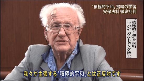 """ヨハン・ガルトゥング博士 「日本政府が使っている""""積極的平和主義""""は、我々が主張する""""積極的平和""""とは正反対です」"""