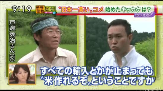 すべての輸入が止まっても米作れるぞということですか